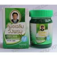 Thai guarigione balsamo Wang Prom - TV000141