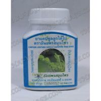 Capsules for the treatment of liver Looktaibai Thanyaporn - TV000418