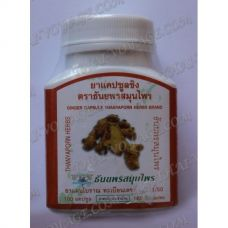Capsules for immunity Ginger Thanyaporn - TV000422