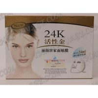 Bioactive mask with oil of Magnolia and 24-carat gold facial - TV000941