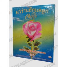 Capsules for female health Wan Chuk Mod Look Chomjai Chomthong - TV001594