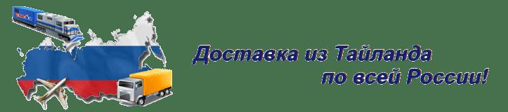 Доставка косметики из Тайланда по всей России