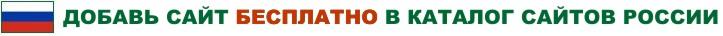 Каталог сайтов России, добавить сайт бесплатно